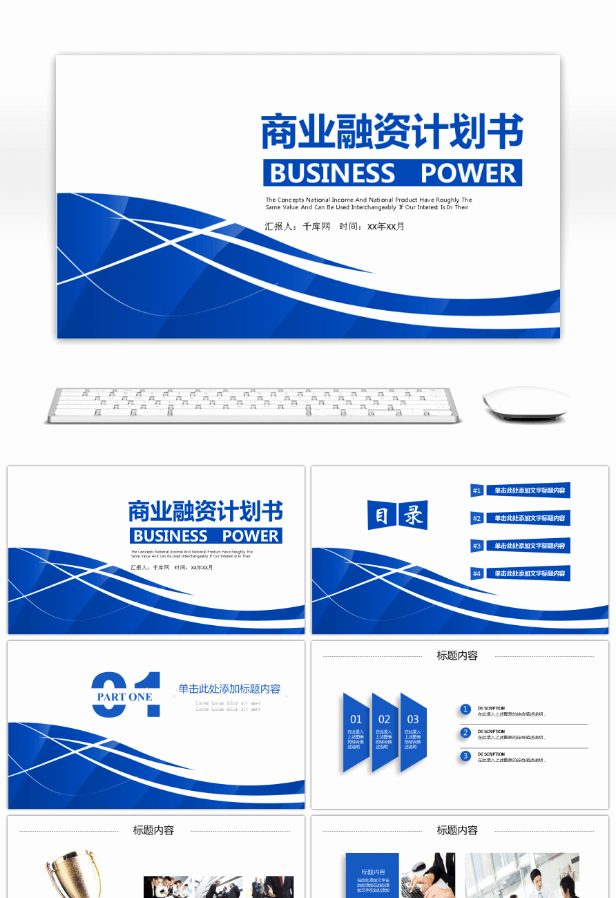 Book Marketing Plan Template Beautiful Awesome Business Financing Plan Book Marketing Plan Ppt