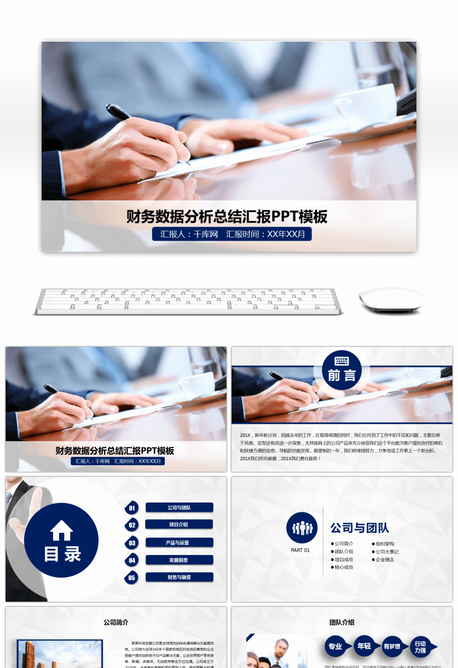 Data Analysis Report Template Fresh Awesome Creative Fashion Financial Data Analysis Summary